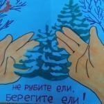 акция Ёлочка, живи (2)